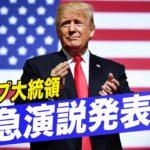 トランプ大統領が緊急演説発表「これまでで最も重要な演説」