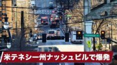 【国際ニュース】米テネシー州ナッシュビルで爆発 警察「意図的な行為」