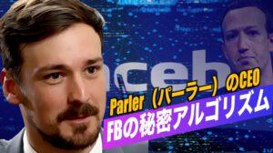 新興SNS「Parler」のCEO「Facebookの秘密アルゴリズムはオーウエル式」