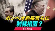 中共外務省 ポンペオ前国務長官らに制裁措置?