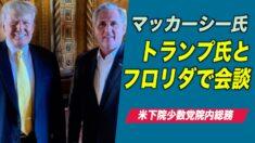 【時事速報】米下院少数党院内総務マッカーシー氏 トランプ氏と会談