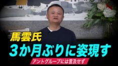 馬雲氏 行方不明から3か月ぶりにオンラインで姿現し 挨拶【時事速報】