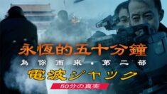 【映画】電波ジャック ー50分の真実