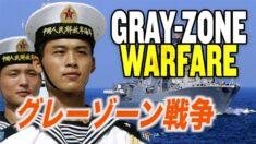 台湾に対する中共の危険な新作戦【チャイナ・アンセンサード】
