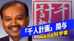 NASA科学者「千人計画」への関与を認める