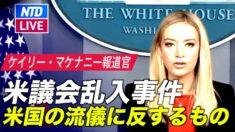 1月6日議会乱入事件に関するホワイトハウスの声明 マケナニー報道官