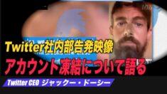内部告発「Twitterの検閲計画について語るドーシーCEO」