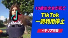 「ブラックアウトチャレンジ」に参加した10歳少女が死亡 イタリア当局TikTokを一時利用停止