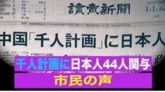「千人計画」に少なくとも44人の日本人研究者が関与