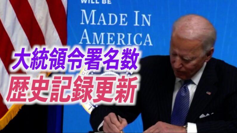 バイデン氏の10日間の大統領令の数 米国史上の記録を更新