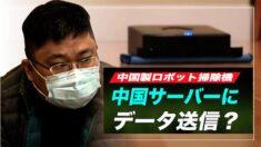 中国製ロボット掃除機 中国サーバーにデータを送信?