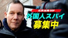 「北京は外国人スパイを積極的に募集中」専門家が警告