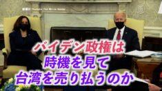 台湾研究者が憂慮「バイデン政権は時機を見て台湾を売り払うのでは」