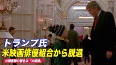 トランプ氏 米映画俳優組合から脱退 公開書簡の署名は「大統領」