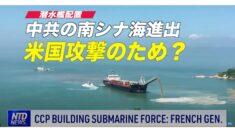 中共の南シナ海進出 米国攻撃のため?