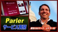 新たなサーバホストSkySilkと契約 SNS「Parler」サービスを再開