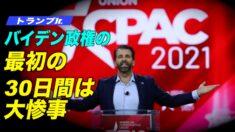 トランプJr.がCPACで演説「バイデン政権の最初の30日間は大惨事」