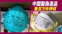 米税関 数百万件の中国製偽造品を押収