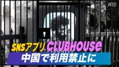 音声SNS「Clubhouse」が中国で利用禁止