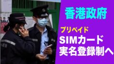 香港政府 プリペイドSIMカードの実名登録制を計画