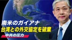 南米のガイアナ 中共の圧力下で台湾との外交協定を破棄