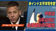 米インド太平洋司令官「中共は6年以内に台湾に侵攻の可能性」