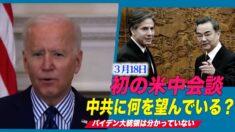 バイデン政権初の米中会談 専門家「バイデンは中国に望むことを分かっていない」