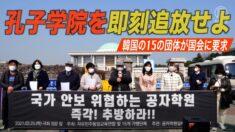 「孔子学院の閉鎖を」韓国の15団体が政府と国会に要求