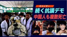 抗議が続くミャンマー デモ参加の中国人も複数死亡