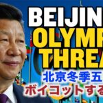 北京五輪ボイコットするな!北京が各国に警告【チャイナ・アンセンサード】