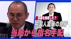 中国人富豪の息子が当局から指名手配 専門家「真のターゲットは父親」【禁聞】