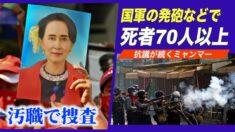 ミャンマー国軍の発砲で70人以上死亡 スーチー氏を汚職で捜査