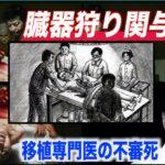 2600件の肝臓移植執刀!中国の臓器移植医が自殺