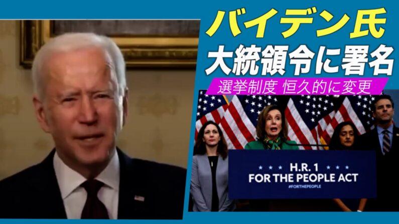 バイデン氏が大統領令に署名 専門家「米国の選挙制度が恒久的に変更」