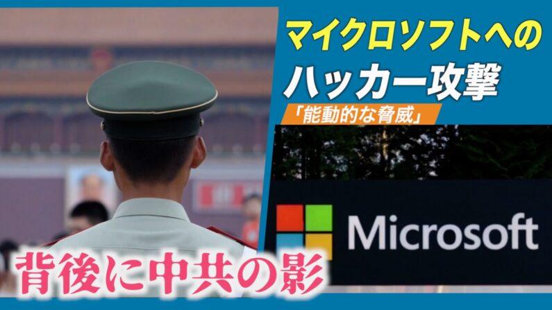 マイクロソフトへのハッカー攻撃 「能動的な脅威」