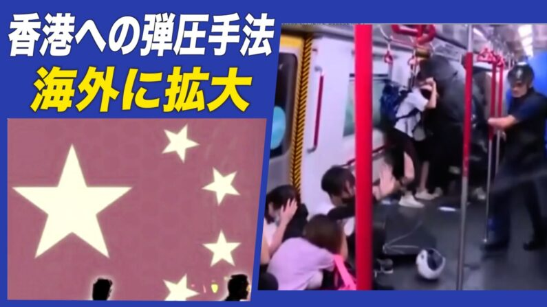フリーダム・ハウス 2021年次報告書:中共は香港への弾圧手法を海外に拡大