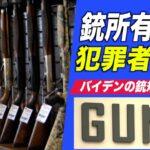 バイデンの銃規制法案 1億人の銃所有者を犯罪者扱い=USCCA