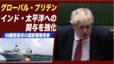 「グローバル・ブリテン」英国がEU離脱後初の国家戦略発表 インド・太平洋への関与を強化
