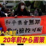 程翔氏「中共の香港民主派への弾圧 20年前から画策」