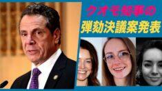 NY州議会共和党 クオモ知事の弾劾決議案を発表