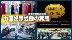新書が中国奴隷労働の実態を克明に記述【禁聞】