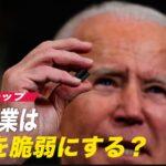 台湾企業は米国を脆弱にする可能性がある=Googleの元CEO