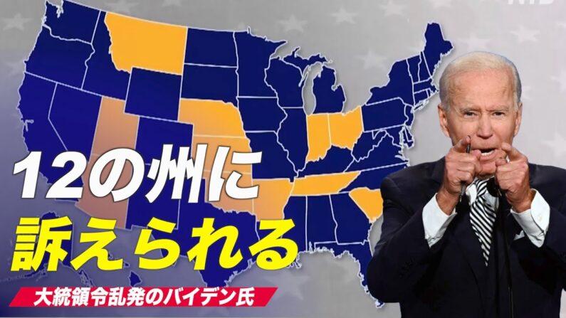 バイデン氏 気候政策をめぐり12州に訴えられる