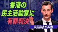 香港の民主活動家に有罪判決 米国務省が非難