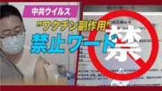 中国でワクチン副作用が禁止ワード 副作用について暴露したネットユーザーが行政拘留処分