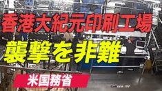 米国務省が大紀元印刷工場への襲撃を非難 調査を促す
