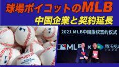 球場ボイコットのMLBが中国企業と契約延長 怒りの声噴出