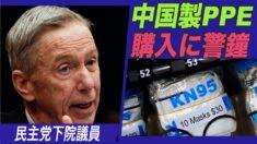 中国製PPEの購入に対し 民主党下院議員が警鐘を鳴らす