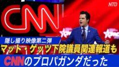 CNNスタッフ隠し撮り映像第2弾「マット・ゲッツ下院議員関連報道もプロパガンダ」