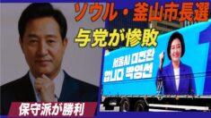 ソウルと釜山の市長選 文在寅与党が大敗 市民は公正な選挙を望む